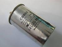 Конденсатор пусковой СВВ65    30мкф х 450в