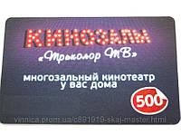 """Карта пополнения Триколор-ТВ """"Кинозалы"""""""