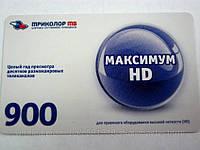"Карта пополнения Триколор ""Максимум HD"""