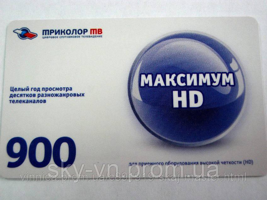 """Карта пополнения Триколор """"Максимум HD"""" - Скай Мастер (ТМ)  / SkyMaster © / SKY.VN.UA в Виннице"""