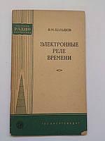 """В.Большов """"Электронные реле времени"""". Серия: Массовая радиобиблиотека. 1958 год"""