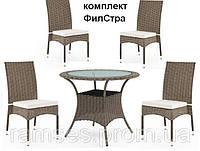 Набор мебели ФилСтра ФО Роял - песок - мебель из искусственного ротанга - мебель для веранды