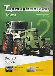 Трактора Мира №02 Deutz