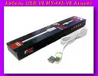 Кабель USB V8 MY-445-V8,Кабель USB, Кабель переходник!Акция