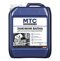 Заменитель извести МТС (Германия) 10 литров (добавка до бетона)