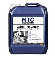 Заменитель извести МТС (Германия) 5 литров (добавка до бетона)