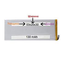 Аккумулятор универсальный Polymer battery 03*20*30 (130mAh)