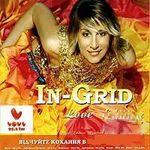 CD-Диск. In-Grid - Love Edition