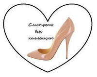 Бежевые туфли незаменимый предмет гардероба