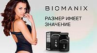 Biomanix — капсулы для мужчин