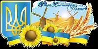 Шановні Українці З днем Конституції