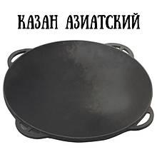 Казан азиатский