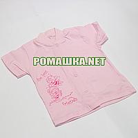 Детская кофточка р. 74 с коротким рукавом ткань КУЛИР 100% тонкий хлопок ТМ Алекс 3174 Розовый