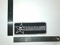 Термоаппликация TARAKANY! 10 шт.(уп.)