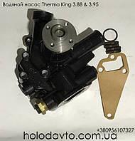 Водяной насос, Помпа Thermo king TS,RD,TD,MD ; 13-507, 11-9497, фото 1
