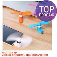 USB-вентилятор Micro USB Fan /  USB гаджет