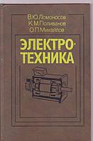В.Ю.Ломоносов Электротехника