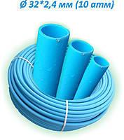 Труба полиэтиленовая 32×2,4 PN10 пищевая