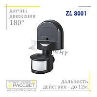 Датчик движения Z-Light ZL 8001 черный (180 градусов угол обнаружения) инфракрасный настенный