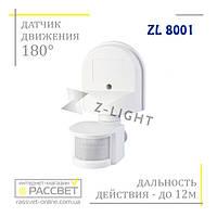 Датчик движения Z-Light ZL 8001 белый (180 градусов угол обнаружения) инфракрасный настенный