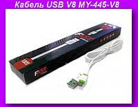 Кабель USB V8 MY-445-V8,Кабель USB, Кабель переходник