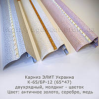 Карниз для штор алюминиевый 2-х рядный Элит Украина К-65/БР-12, 65*47 мм, античное