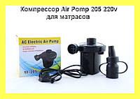 Компрессор Air Pomp 205 220v для матрасов!Опт