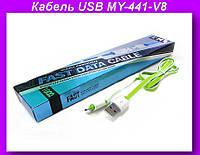Кабель USB V8 MY-441-V8,Кабель USB, Кабель переходник