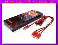 Кабель USB V8 MY-447-V8,Кабель USB, Кабель переходник!Акция