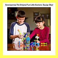 Конструктор The Original Fun Little Suckers: Squigz 58шт!Акция