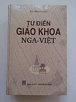 Русско-Вьетнамский дидактический словарь (Từ điển giáo khoa nga-viết)
