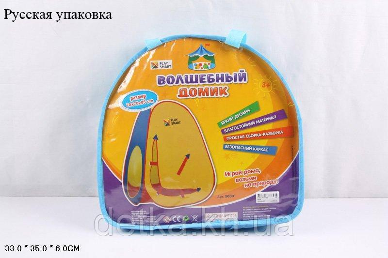 """Палатка PLAY SMART 5003(3010) """"Волшебный домик"""" в сумке"""