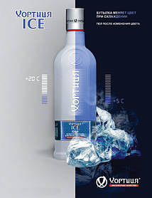 Хортица ICE – водка, меняющая цвет