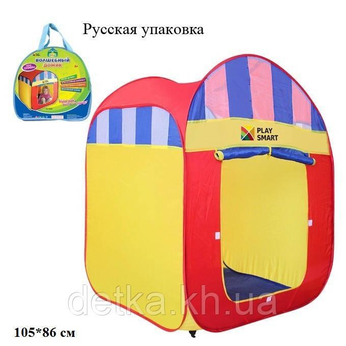 """Палатка PLAY SMART 1002M """"Волшебный домик"""" в сумке"""