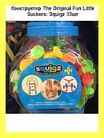 Конструктор The Original Fun Little Suckers: Squigz 33шт!Опт