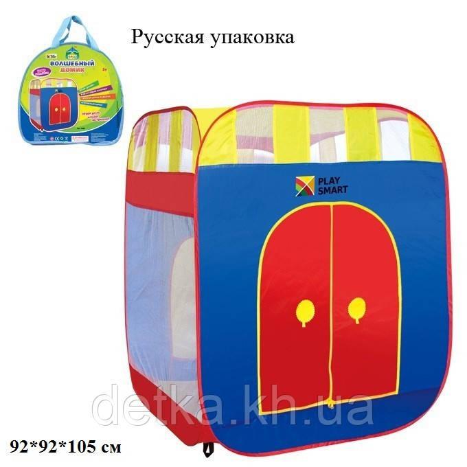 """Палатка PLAY SMART 3000 """"Волшебный домик"""" в сумке"""