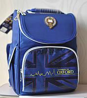 Школьный ранец 1 Вересня Оксфорд блу. Новая коллекция