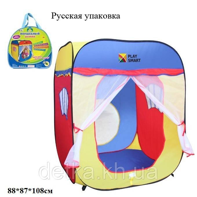 """Палатка PLAY SMART 3003 """"Волшебный домик"""" в сумке"""