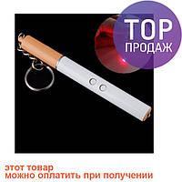 Фонарь Брелок ZK-9107 сигарета, led-фонарик, лазерная указка / Сувенирные брелоки