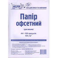 Бумага для записей Helper А4 55гр 100л офсет
