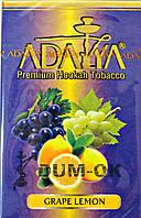 Адалия Виноград, лимон50 грамм