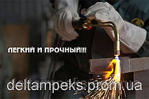 Резак газовый Р1 ДОНМЕТ 142 МАФ 9/9 Сотка, фото 3
