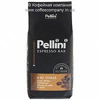Кофе в зернах Pellini №82 Vivace 1кг