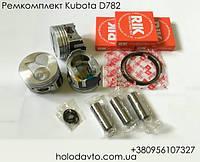 Ремонтний комплект, запчастини на двигун Kubota D782