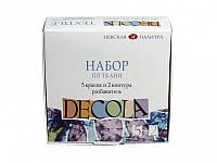 Краски для ткани ЗКХ 52242026 (4141177) 5цветов Deсola, по ткани,20мл+роз+2конт