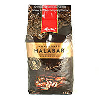 Кофе моносорт в зернах Melitta Monsooned Malabar 1кг