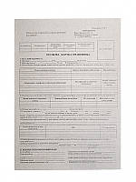 Бланк ТФ №П-2 А4 Карточка работника 2-х стор. картон