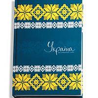 """Блокноты в твердых обложках Optima 20381-02 клетка А5 80л """"Украина-мой любимый стиль."""" син.з бело-ж.орнаментом"""
