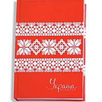 """Блокноты в твердых обложках Optima 20381-03 клетка А5 80л """"Украина-мой любимый стиль."""" красный с бел.орнаментом"""
