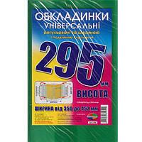 Обложка для книг Полимер Универсальная высота 295мм, ширина-регул (3шт)